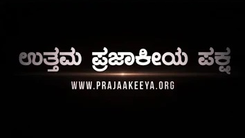 prajaakeeya peopletics