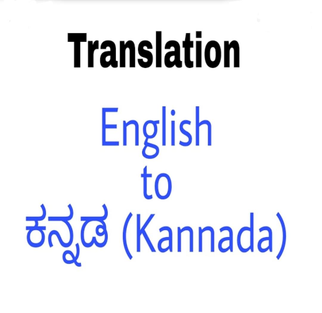 ಆಂಗ್ಲ ಪದಕ್ಕೆ ಕನ್ನಡ ಪದಗಳ ಅರ್ಥ